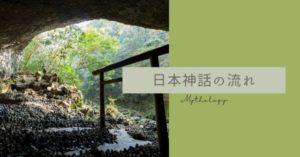 日本人なら知っておきたい日本神話の流れ